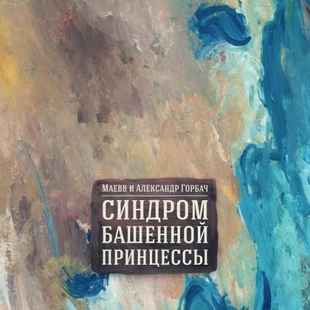 Маевв и Александр Горбач – Синдром Башенной Принцессы (#LSCD43)