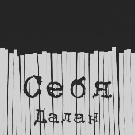 Далан – Себя (#LSCD50)